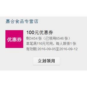 手慢无券# 天猫 嘉合食品专营店 满116-100券!