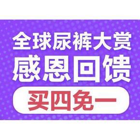 促销活动# 京东全球购 进口尿裤 部分低至买4免1