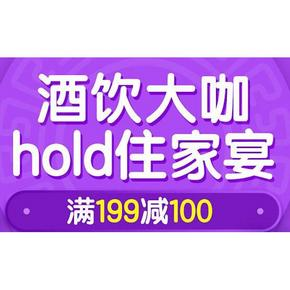 hold住家宴# 1号店 酒饮大咖 满199-100