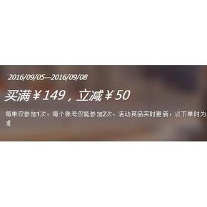 促销活动# 1号店 食品干货/速食调料 满149-50
