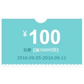 优惠券# 京东 厨卫大家电 满1000-100/2000-200等券