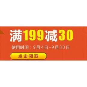 优惠券# 京东 贝亲母婴用品 满199-30券/可叠加199-100活动
