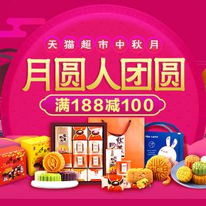 促销活动# 天猫超市 中秋月大促 日用百货 满188-100!
