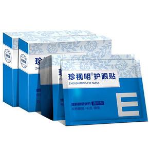 刘涛推荐# 珍视明 缓解疲劳护眼贴 15对+送2对  25元包邮(35-10券)