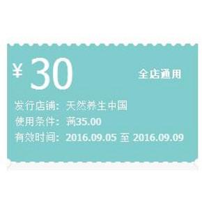 手慢无券# 淘宝  天然养生中国 满35减30券 速速领取!