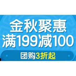 促销活动# 1号店 进口洋气中秋 满199-100!