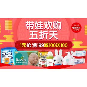 带娃欢购5折天# 1号店 母婴用品 满199减100
