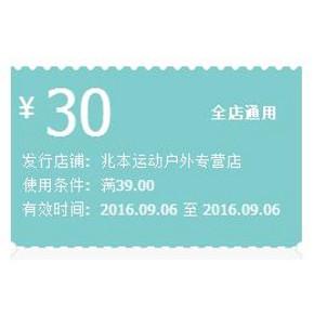 优惠券# 天猫 兆本运动户外专营店 满39-30元