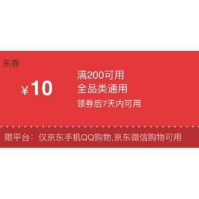 优惠券# 京东 周二粉丝券 满200-10全品类券