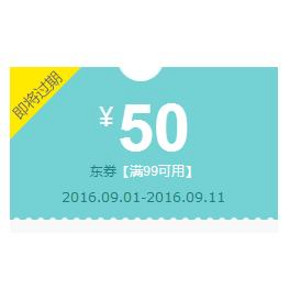 优惠券# 京东 清洁工具 满99减50 好券速领!