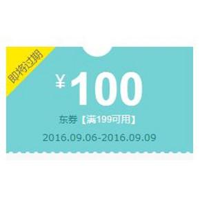 优惠券# 京东 保健器械 满199减100券
