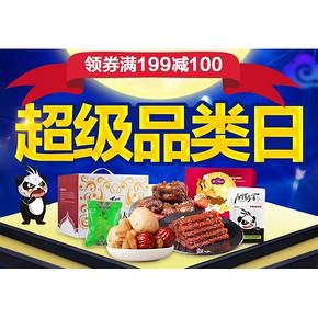 促销活动# 京东 食品超级品类日 5件5折/79.9选5+领满199-100券