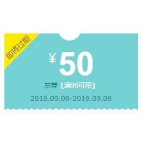 优惠券# 京东 饼干蛋糕 满99-50/满199-100券 仅此一天!