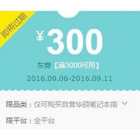 优惠券# 京东 华硕笔记本专属 满3000减300元/满4000减400元/满5000减500元