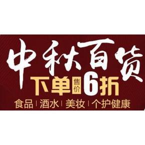 促销活动# 亚马逊 中秋百货好礼 下单售价6折!