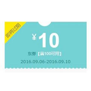 优惠券# 京东 全品类 满100-10/满500-20券 速领!