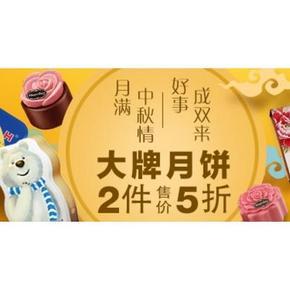 促销活动# 亚马逊 月满中秋情 中秋月饼特惠促销  2件5折!