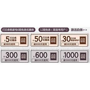优惠券# 京东 空调装修季 领满3000-300/满6000-600券