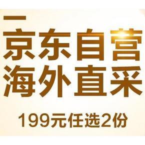 促销活动# 京东 进口酒类 满199选2/99选3/199选5/满99享半价+领券!