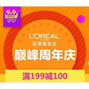 促销活动# 京东 欧莱雅美发周年庆 满199减100