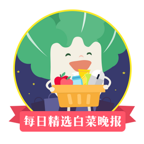 白菜晚报精选# 天猫低价好货 通通包邮 9/6更新20条 有求必应(奖)