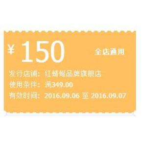 优惠券# 天猫 红蜻蜓品牌旗舰店 满349减150元券