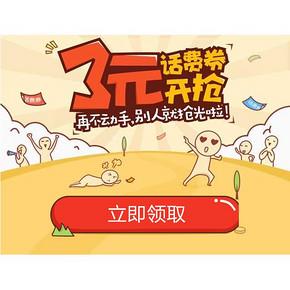 薅羊毛# QQ手机扫码 领3元优惠券 可充值手机!