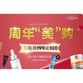 促销活动# 京东 欧莱雅美妆 每满199减100元/部分赠焕彩霜
