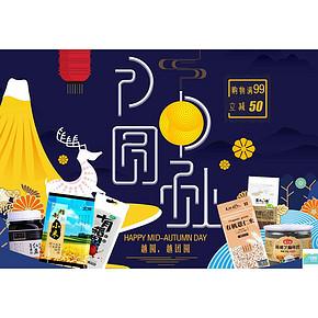 促销活动# 京东 9月杂粮综合 满99减50元