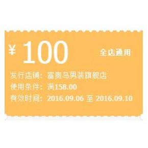 屯秋装啦# 天猫富贵鸟旗舰店 满158-100现金券 券后好价多多!