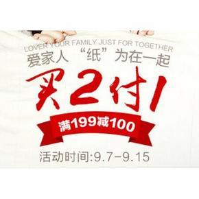 促销活动# 苏宁易购 纸品个护 部分满199-100/买2付1