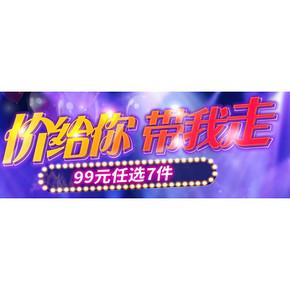 促销活动# 京东 休闲食品 99选7/5件5折/7件7折/第2件半价等