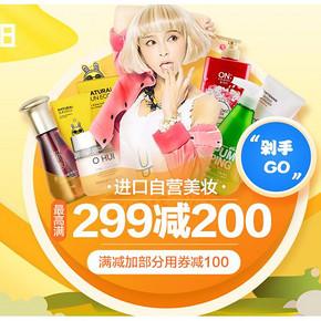 囤货好券# 京东 LG品牌美妆洗护 满减叠加用券 最高满299-200!