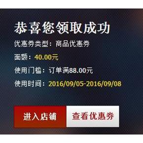 优惠券# 天猫超市 生鲜优惠券 满88-40券 今日必领!