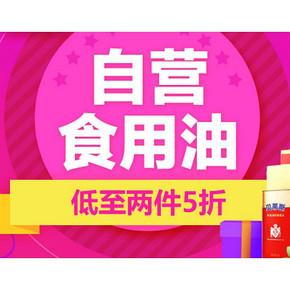 促销活动# 京东超市 好油疯狂炒 低至2件5折!