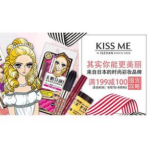 其实你能更美丽# 京东 奇士美美妆促销 满199减100元