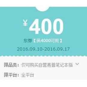 提前领券# 京东 惠普笔记本专享 满4000-400/满6000-600