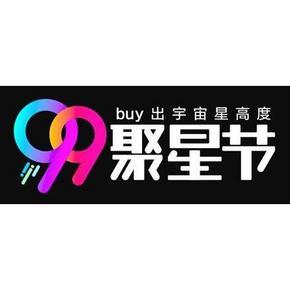 一起买买买# 天猫99聚星节 免单/半价/秒杀 0点开启 惠喵提前预告!