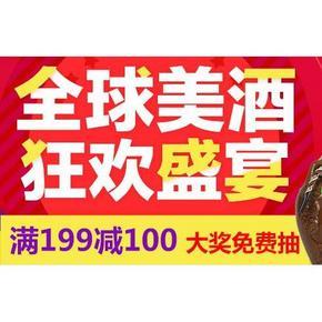 促销活动# 京东 全球美酒盛宴 满199-100+领券!