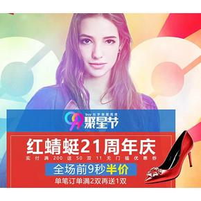 0点开抢# 红蜻蜓 女鞋品牌团 全场前9秒半价 超多美鞋!