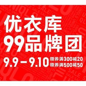 0点开启# 天猫 优衣库99品牌团 满300-20/满500-50券