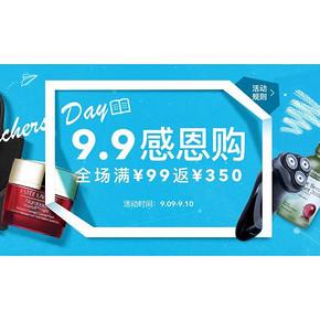 促销活动# 网易考拉 9.9感恩购  全场满99返350元