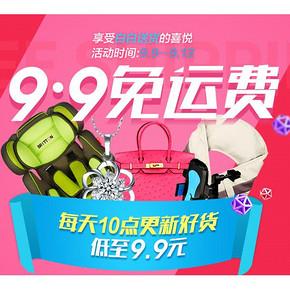 9.9包邮# 京东 免运费专场 全场包邮 10点上新!