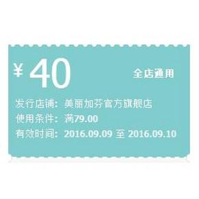 优惠券# 天猫 美丽加芬官方旗舰店 满79-40券 免费领取!