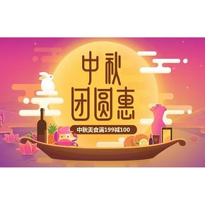 促销活动# 京东 中秋美食团圆惠 满199减100元/可叠加券