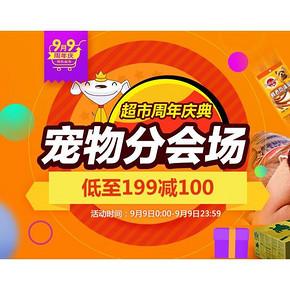 促销活动# 京东超市 宠物生活分会场 满199减100元