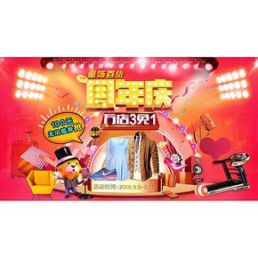 促销活动# 苏宁易购 服饰百货 买3免1/抢无门槛100券