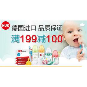 优惠券# 京东 NUK母婴用品专场 满99减50券 好价多多!