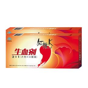 补血补气# 红桃K 生血剂 片剂+口服液套餐 *2 39.8元包邮(59.8-20券)