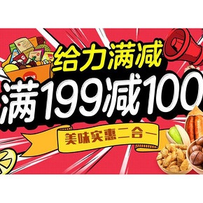 优惠券# 京东 百草味官方旗舰店 领取满199-100券